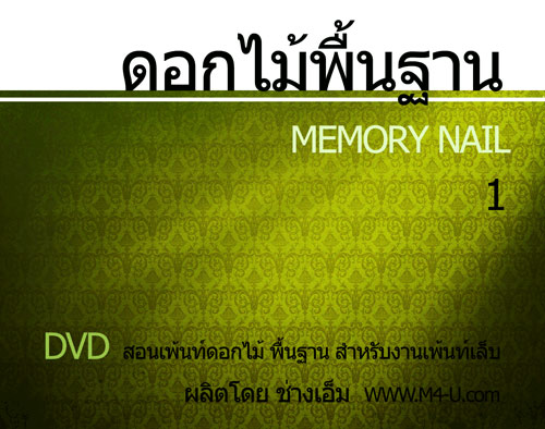 DVD สอนเพ้นท์เล็บ ดอกไม้พื้นฐาน