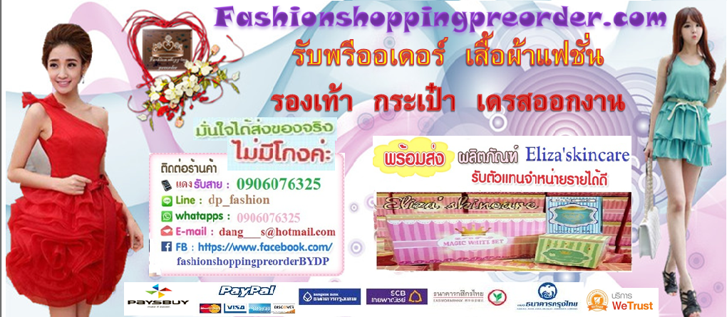 fashionshoppingpreorder
