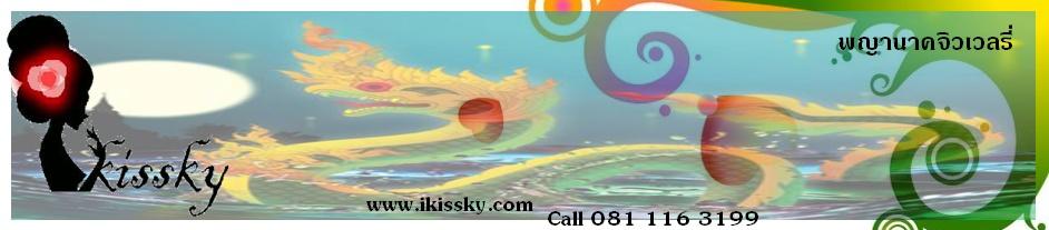ikissky (ไอ-คีส-กี้)
