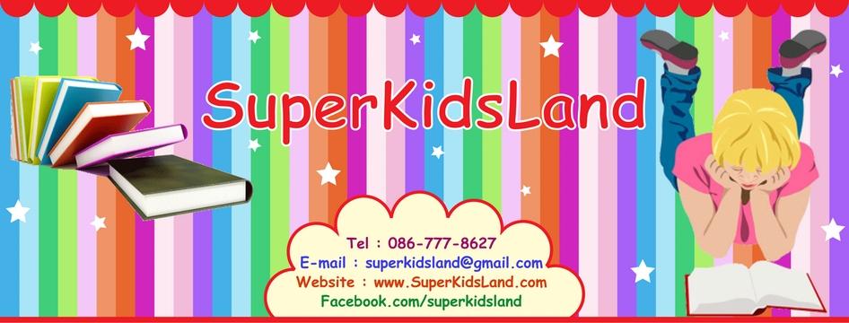 SuperKids Land : ขายนิทานเด็ก ของเล่นเด็ก