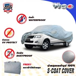 ผ้าคลุมรถเข้ารูป100% รุ่น S-Coat Cover สำหรับรถ TOYOTA VIGO 4 Door 2005-2015