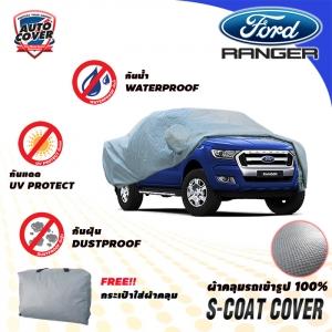 ผ้าคลุมรถเข้ารูป100% รุ่น S-Coat Cover สำหรับรถ FORD RANGER CAB 2012-2018
