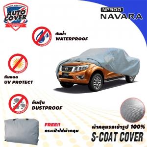 ผ้าคลุมรถเข้ารูป100% รุ่น S-Coat Cover สำหรับรถ NISSAN NAVARA NP300 DOUBLE CAB 4 DOOR