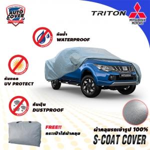 ผ้าคลุมรถเข้ารูป100% รุ่น S-Coat Cover สำหรับรถ MITSUBISHI ALL NEW TRITON 4 Door 2015-2019