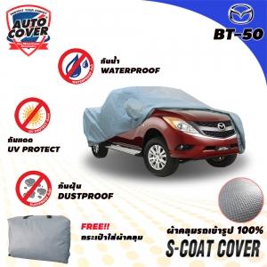 ผ้าคลุมรถเข้ารูป100% รุ่น S-Coat Cover สำหรับรถ MAZDA BT-50 FreeStyle Cab ปี 2012-2017