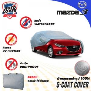 ผ้าคลุมรถเข้ารูป100% รุ่น S-Coat Cover สำหรับรถ MAZDA 3 Skyacitiv 4 Door 2015-2019