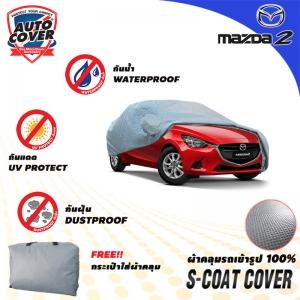 ผ้าคลุมรถเข้ารูป100% รุ่น S-Coat Cover สำหรับรถ MAZDA 2 Skyacitiv 5 Door 2015-2019