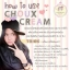 Choux Cream ครีมบำรุงผิวกายขาวใส 30 กรัม thumbnail 6