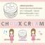 Choux Cream ครีมบำรุงผิวกายขาวใส 30 กรัม thumbnail 4