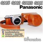 Case Panasonic GM5 / GM2 / GM1S / GM1 เคสกล้องหนัง Pana GM5 / GM2 สีน้ำตาลอ่อน