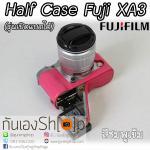 เคสกล้อง Half Case Fujifilm XA3 XA10 รุ่นเปิดแบตได้ ตรงรุ่น ใช้ได้ครบทุกปุ่ม สีชมพูเข้ม