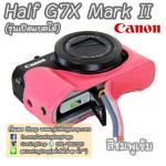 Half Case G7X Mark II / ฮาฟเคส G7XM2 รุ่นเปิดแบตได้ สีชมพูเข้ม