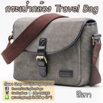 กระเป๋ากล้อง Mirrorless รุ่น Travel Bag สำหรับ XA2 GF8 A5100 A6000 EPL7 EM10 ฯลฯ สีเทา
