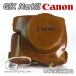 เคสกล้องหนัง Case Canon G1X MarkII G1X Mark2 - Vintage Style สีน้ำตาลอ่อน