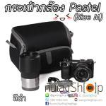 กระเป๋ากล้องเล็กๆ น่ารัก รุ่น Pastel สำหรับ A5100 EPL8 EM10Mark2 GF8 XA2 XA3 ฯลฯ Size M สีดำ