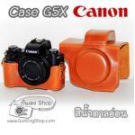 เคสกล้องหนัง Case Canon G5X Powershot ซองกล้องหนังแคนนอน g5x สีน้ำตาลอ่อน