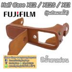 เคสกล้องหนัง Half Case XE2S XE2 XE1 ฮาฟเคสกล้องหนัง XE2S XE2 XE1 รุ่นเปิดแบตได้ สีน้ำตาลอ่อน