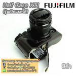 Half Case Fujifilm XT1 เคสครึ่งตัวกล้อง Fuji XT-1 รุ่นเปิดแบตได้ สีดำ