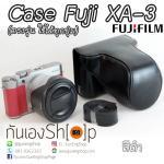 เคสกล้องหนัง Fuji XA3 XA10ตรงรุ่น Case Fuji X-A3 X-A10 ใช้ได้ทุกปุ่ม สีดำ