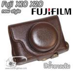 เคสกล้อง Fujifilm X10 X20 New Style สีน้ำตาลเข้ม