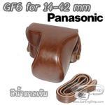 เคสกล้อง Case Panasonic LUMIX GF6 สีน้ำตาลเข้ม
