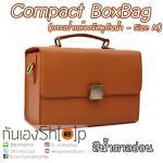 กระเป๋ากล้อง รุ่น Compact BoxBag สำหรับ Mirrorless และ DSLR Size M สีน้ำตาลอ่อน