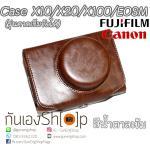 เคสกล้องหนัง Case Fujifilm X10 X20 X30 X100 / Canon EOSM รุ่นคาดเข็มขัดได้ สีน้ำตาลเข้ม