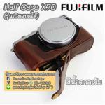 Half Case X70 ฮาฟเคสกล้องหนัง X70 เปิดแบตได้ สีน้ำตาลเข้ม