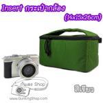 Camera Case Insert รุ่นยอดฮิต มีซิปรูด มีหูหิ้ว ตัวกันกระแทกด้านในกระเป๋ากล้อง DSLR Mirrorless ฯลฯ สีเขียว