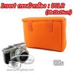 Camera Case Insert ตัวกันกระแทกด้านในกระเป๋ากล้อง DSLR Mirrorless รุ่นฝาปิดบน สีส้ม