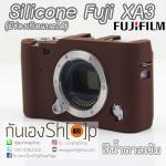 เคสซิลิโคนยาง Fuji XA3 XA10 Silicone Case Cover Fuji X-A3 X-A10 สีน้ำตาลเข้ม