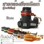 สายคล้องข้อมือกล้องหนังแท้ รุ่นพรีเมี่ยม Premium Leather Wrist Starp สีแดง