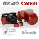 เคสกล้องหนัง Canon EOSM10 ตรงรุ่น ซองกล้อง EOS M10 EOSM EOSM2 สีน้ำตาลเข้ม