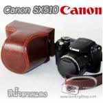 เคสกล้องหนัง Case Canon SX510 ซองกล้องหนัง สีน้ำตาลแดง