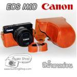เคสกล้องหนัง Canon EOSM10 ตรงรุ่น ซองกล้อง EOS M10 EOSM EOSM2 สีน้ำตาลอ่อน
