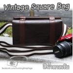 Vintage Square Bag สีน้ำตาลเข้ม