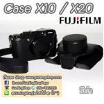 Case Fuji X10 X20 เคสกล้องหนังรุ่น Fujiflim X10 X20 สีดำ