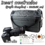 Camera Case Insert ตัวกันกระแทกด้านในกระเป๋ากล้อง รุ่นหูหิ้ว เชือกรูดใหญ่ ผ้ากันน้ำ สีเทาเข้ม