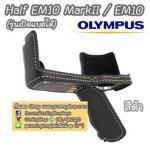 ็Half Case EM10 /EM10 Mark 2 ฮาฟเคสกล้องหนัง EM10 Mark II Olympus เปิดแบตได้ สีดำ