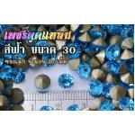 เพชรตูดแหลม สีฟ้า ขนาด 30 ซองเล็ก จำนวน 40 เม็ด