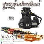 สายคล้องข้อมือกล้องหนังแท้ รุ่นพรีเมี่ยม Premium Leather Wrist Starp สีดำ