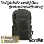 กระเป๋ากล้องเป้ ผ้ากันน้ำ น้ำหนักเบาพิเศษ Camera backpack รุ่น Backpack air - weightless สีเทาเข้ม
