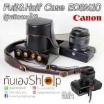 เคสกล้อง Canon EOSM10 รุ่นมีช่องเปิดแบตได้ สีดำ