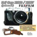 เคสกล้องหนัง Half Case X100S X100Tฮาฟเคสกล้องหนัง X100S X100T รุ่นเปิดแบตได้ สีดำ