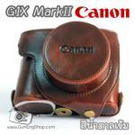 เคสกล้องหนัง Case Canon G1X MarkII G1X Mark2 - Vintage Style สีน้ำตาลเข้ม