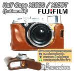 เคสกล้องหนัง Half Case X100S X100Tฮาฟเคสกล้องหนัง X100S X100T รุ่นเปิดแบตได้ สีน้ำตาลอ่อน