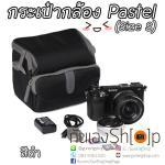 กระเป๋ากล้องเล็กๆ น่ารัก รุ่น Pastel สำหรับ A5100 EPL8 EM10Mark2 GF8 XA2 XA3 Size S สีดำ