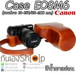 Case Canon EOSM6 เลนส์ยาว 18-150 / 55-200 mm สีน้ำตาลอ่อน