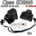 Case Canon EOSM6 เลนส์สั้น 15-45 mm สีดำ