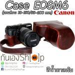 Case Canon EOSM6 เลนส์ยาว 18-150 / 55-200 mm สีน้ำตาลเข้ม